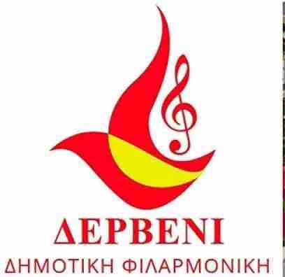 Γιορτή της Μουσικής η πρωτοχρονιάτικη συναυλία της Δημοτικής Φιλαρμονικής Δερβενίου