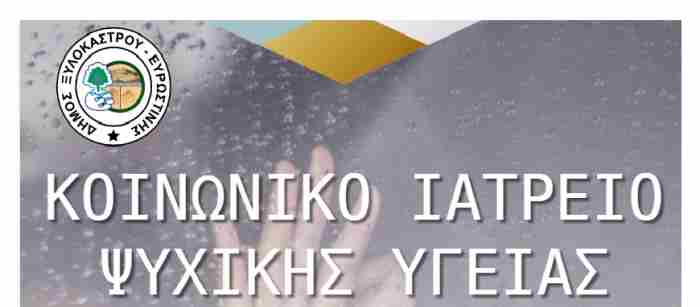 Ο Δήμος Ξυλοκάστρου-Ευρωστίνης στο ανθρωποκεντρικό πλαίσιο δράσης του ξεκινάει τη λειτουργία προνοιακής δομής για την ψυχική υγεία
