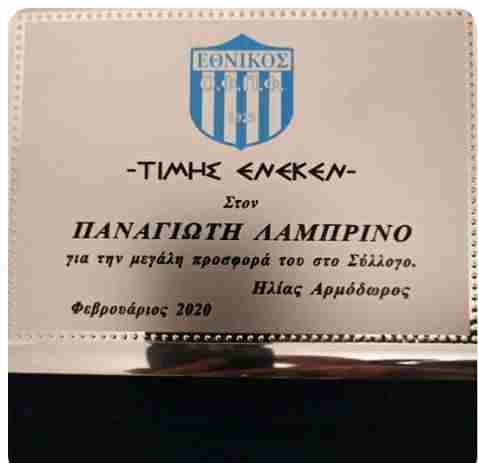 Ο Παναγιώτης Λαμπρινός βραβεύτηκε στην ετήσια εκδήλωση του Εθνικού , στο Δημοτικό Θέατρο Πειραιά