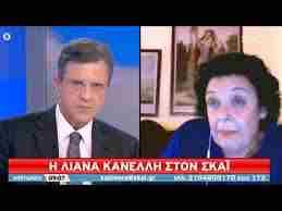 Λιάνα Κανέλλη: «Τη μάσκα δεν τη βάλαμε για να μας βουλώσουν το στόμα» (video)
