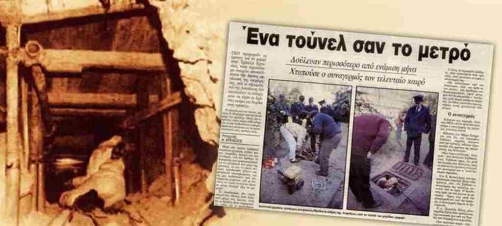 """Η """"κινηματογραφική"""" ληστεία της Αθήνας που έμεινε στην ιστορία ως το «Ριφιφί του αιώνα»"""