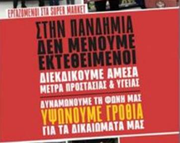 Κάλεσμα του Συλλόγου Ιδιωτικών Υπαλλήλων Ν. Κορινθίας να οριστεί η 15 Απρίλη «Μέρα Δράσης για τους εργαζόμενους στα super market»