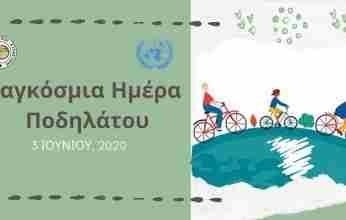Ο Δήμος Ξυλoκάστρου – Ευρωστίνης υποστηρίζει και συμμετέχει ενεργά στην Παγκόσμια Ημέρα Ποδηλάτου