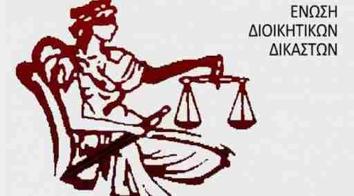 Παρέμβαση της Ένωσης Διοικητικών Δικαστών για το προς ψήφιση «περιβαλλοντοκτόνο» νομοσχέδιο
