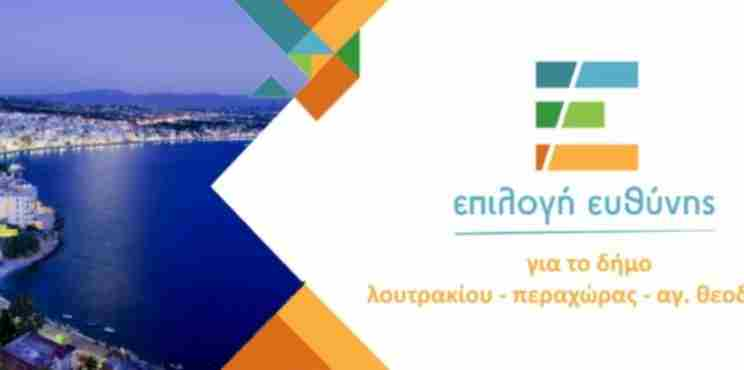 Λουτράκι : Η δημοτική αρχή συνεχίζει να απαξιώνει θεσμούς και διαδικασίες