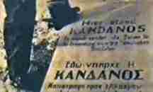 Η Κάνδανος και τα ντόπια ναζιστόμουτρα