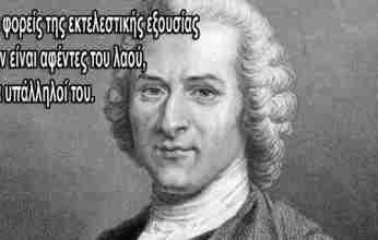 Στις 28 Ιουνίου του 1712 γεννήθηκε ο Ζαν Ζακ Ρουσσώ, ο «περίεργος» φιλόσοφος…