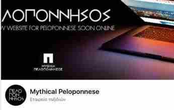 Τατούλης : Οσμή ναζισμού το νέο logo της «Μυθικής Πελοποννήσου»!