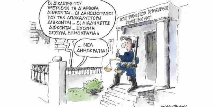 Πολίτευμα Νέα Δημοκρατία…