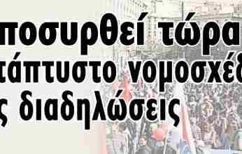 Δήμος Πατρέων : Να αποσυρθεί τώρα το κατάπτυστο νομοσχέδιο για τις διαδηλώσεις