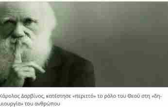 Σαν σήμερα το 1858 ο Κάρολος Δαρβίνος αποκαλύπτει τη θεωρία του περί της εξέλιξης των ειδών