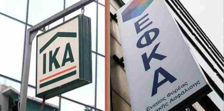 Εκλογικό κάλεσμα του Σωματείου Συνταξιούχων ΙΚΑ-ΕΦΚΑ του Ν. Κορινθίας