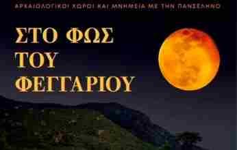"""""""Στο φως του φεγγαριού"""", τη Δευτέρα 3 Αυγούστου με το ολόγιομο φεγγάρι…"""