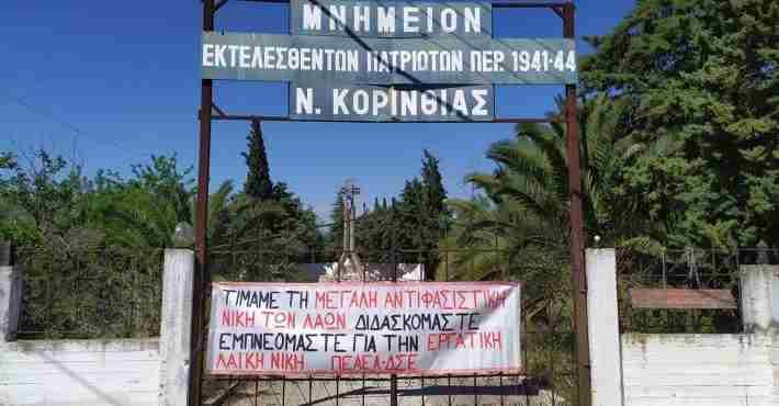 Εκδήλωση του ΚΚΕ για τους εκτελεσμένους στο περιβόλι του Νέγρη
