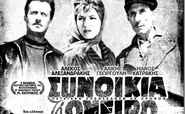 «Συνοικία το όνειρο» : Η θρυλική ταινία που εγινε ο εφιάλτης του μετεμφυλιακού κράτους