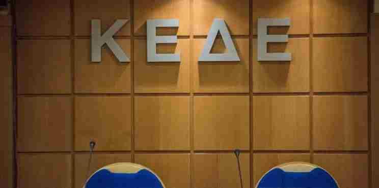ΚΕΔΕ: Σε ποιες Επιτροπές συμμετέχουν οι δήμαρχοι της Κορινθίας