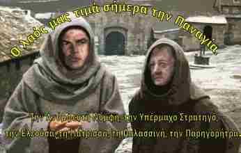 """Φωτιές στον ΣΥΡΙΖΑ από την """"δοξολογία"""" Τσίπρα στην Παναγία"""