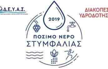 ΔΕΥΑ Σικυωνίων: Διακοπές Υδροδότησης σε παροχές με ληξιπρόθεσμες οφειλές