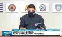 Στο επίκεντρο της επερχόμενης κακοκαιρίας «Ιανός» και η Πελοπόννησος (video)