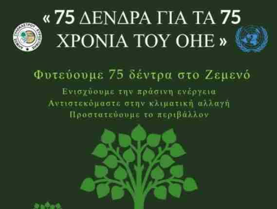 Δήμος Ξυλοκάστρου-Ευρωστίνης : «75 δένδρα για τα 75 χρόνια του ΟΗΕ»