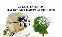Παγκόσμια Ημέρα Αλτσχάιμερ : Η πανδημία επηρέασε τη διανοητική κατάσταση και τη συμπεριφορά των ασθενών