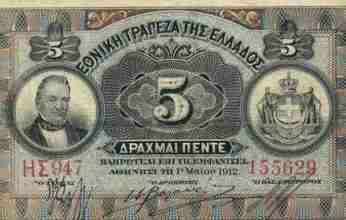 Το πρώτο «μνημόνιο» στην ιστορία της Ελλάδας
