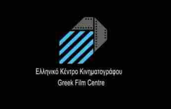 Ανακοινώθηκε το νέο συμβούλιο του Ελληνικού Κέντρου Κινηματογράφου