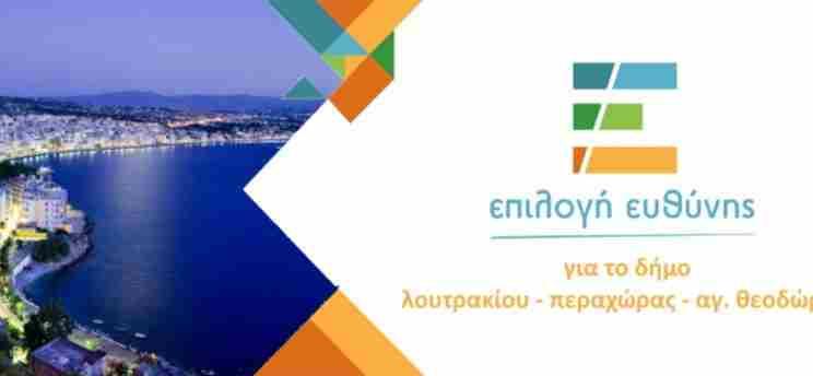 Επιλογή Ευθύνης : Αποικιοκρατικής λογικής η πρόταση των νέων «αφεντικών» του Casino Loutraki