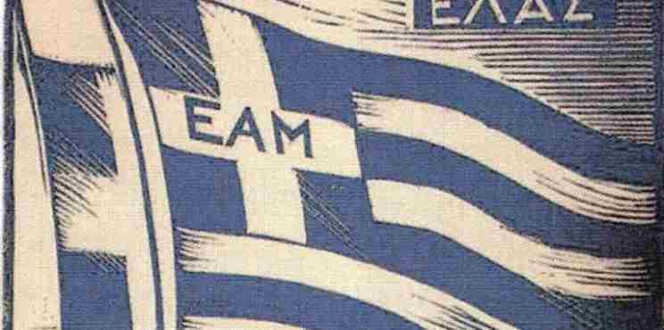 79 χρόνια από την ίδρυση του ΕΑΜ