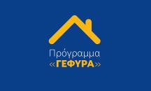 Πρόγραμμα ΓΕΦΥΡΑ: Παράταση της προθεσμίας υποβολής αιτήσεων έως 31/10