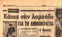 Kώστας Γεωργάκης : Ο φοιτητής που αυτοπυρπολήθηκε για τη Δημοκρατία
