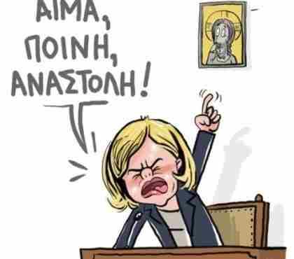Αίμα – Ποινή – Αναστολή !!