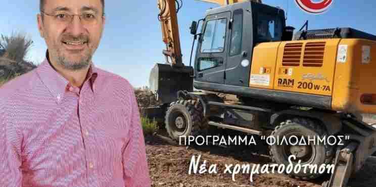 Νέα χρηματοδότηση για αγορά μηχανημάτων έργου εξασφάλισε ο Σταματόπουλος