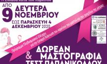 Ο Δήμο Σικυωνίων εξασφάλισε δωρεάν προληπτικές  εξετάσεις μαστογραφίας και τεστ ΠΑΠ