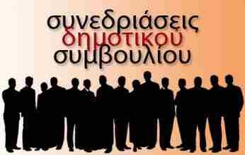 Δήμος Σικυωνίων : Συνεδρίαση με μοναδικό θέμα τις τρεις νέες Προσκλήσεις του Προγράμματος «Αντώνης Τρίτσης»