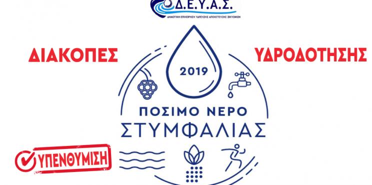 ΔΕΥΑ Σικυωνίων: Παροχή νερού με δικαιοσύνη