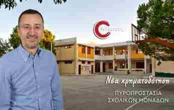 Δήμος Σικυωνίων : Έργων..συνέχεια με την πυροπροστασία όλων των σχολείων