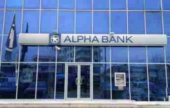 Η Alpha Bank δείχνει «πόρτα» σε 800 εργαζόμενους