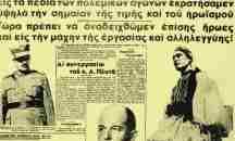 Η ΣΦΑΓΗ ΣΤΑ ΠΙΤΣΑ ΤΟ 1944 ΑΠΟ ΤΟΥΣ ΝΑΖΙ ΚΑΙ Η ΠΡΟΠΑΓΑΝΔΑ ΤΟΥ ΝΑΖΙΣΜΟΥ  ΣΤΟΝ ΕΛΛΗΝΙΚΟ ΤΥΠΟ