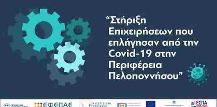 Δεκτό έκανε ο Νίκας το αίτημα των Επιμελητηρίων για παράταση του προγράμματος στήριξης Επιχειρήσεων που επλήγησαν από την Covid-19