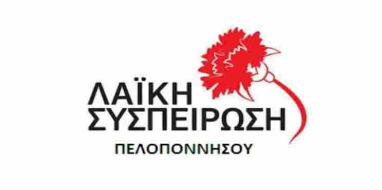Αίτημα Λαϊκής Συσπείρωσης για αποπομπή της Ελληνικής Αυγής από το Περιφερειακό Συμβούλιο Πελοποννήσου