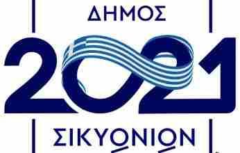 ΔΗΜΟΣ ΣΙΚΥΩΝΙΩΝ : «Κατάθεση προτάσεων ενόψει του εορτασμού των 200 ετών από την Ελληνική Επανάσταση του 1821»