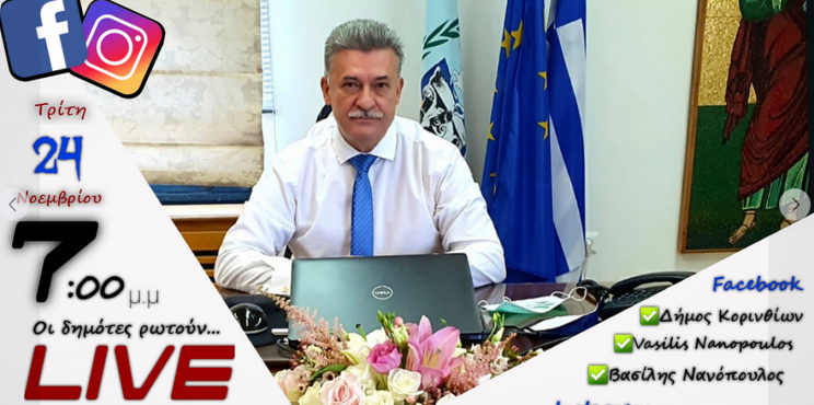 Η live επικοινωνία του Δημάρχου Κορινθίων Βασίλη Νανόπουλου με τους πολίτες