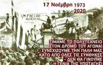 Φοιτητές ενόψει της 17ης Νοέμβρη : Lockdown κάνουμε μόνο στην πολιτική τους!