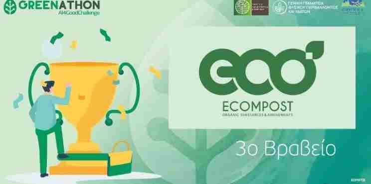 Συγχαρητήρια στην εταιρεία ECOMPOST από τον Πρόεδρο του Επιμελητηρίου Κορινθίας