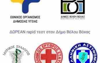 Rapid test για τον κορονοϊό : Μετά το Κιάτο τη σκυτάλη παίρνει ο Δήμος Bέλου Βόχας