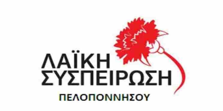 Λαϊκή Συσπείρωση : Λειτουργούν σαν συγκοινωνούντα δοχεία στο ΠεΣυ Πελοποννήσου