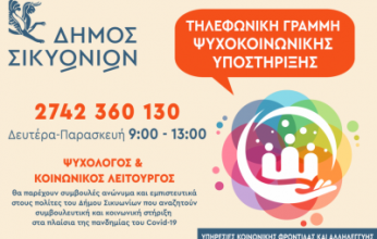Δήμος Σικυωνίων : Δωρεάν τηλεφωνική γραμμή για την ψυχοκοινωνική διαχείριση του νέου lockdown