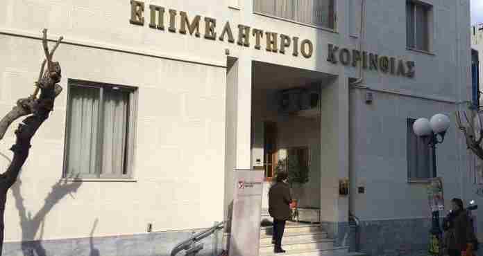 Επιστολή στον Πρωθυπουργό από το Επιμελητηριακό Συμβούλιο Πελοποννήσου