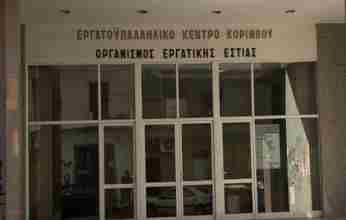 Το Εργατικό Κέντρο Κορίνθου για το εργατικό δυστύχημα στον Όρµο Σελόντα